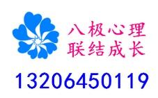 八极青岛心理咨询 - 青岛专业的心理咨询机构