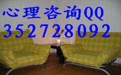 青岛心理咨询:13206450119